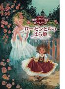ローゼンヒルのばら姫 (見習いプリンセスポーリーン)