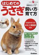 はじめてのうさぎ飼い方・育て方 (Gakken Pet Books)(GakkenPetBooks)