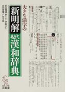 大きな活字の新明解現代漢和辞典 大字版