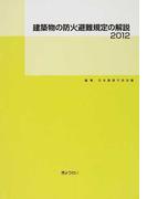 建築物の防火避難規定の解説 2012