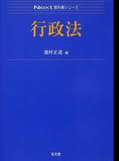行政法 (Next教科書シリーズ)