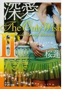 深愛The Only Wish beside cherry blossoms 2 (ピンキー文庫)(ピンキー文庫)