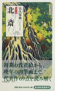 北斎 カラー版 (岩波新書 新赤版)(岩波新書 新赤版)