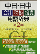 中日・日中会計・税務・投資用語辞典 第2版