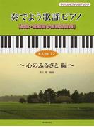 奏でよう歌謡ピアノ 演歌・歌謡曲の超定番曲集 心のふるさと編 (大人のピアノ やさしいピアノソロアレンジ)