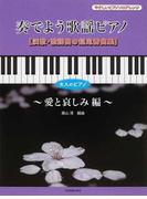 奏でよう歌謡ピアノ 演歌・歌謡曲の超定番曲集 愛と哀しみ編 (大人のピアノ やさしいピアノソロアレンジ)