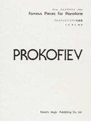 プロコフィエフ・ピアノ名曲集 2012 (ドレミ・クラヴィア・アルバム)