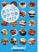 食うべしオアフ島 Hawaii GOURMET GUIDE 2012