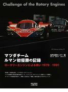 マツダチームルマン初優勝の記録 ロータリーエンジンによる戦い1979−1991