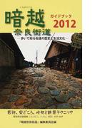 暗越奈良街道ガイドブック 歩いて知る街道の歴史と生活文化 2012