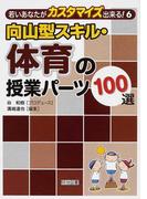 向山型スキル・体育の授業パーツ100選 (若いあなたがカスタマイズ出来る!)