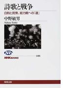 詩歌と戦争 白秋と民衆、総力戦への「道」 (NHKブックス)(NHKブックス)