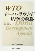 WTOドーハ・ラウンド10年の軌跡
