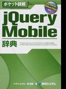 jQuery Mobile辞典 (ポケット詳解)