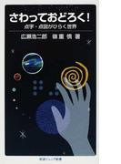 さわっておどろく! 点字・点図がひらく世界 (岩波ジュニア新書)(岩波ジュニア新書)