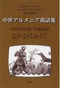 中世アルメニア寓話集