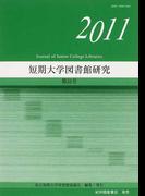 短期大学図書館研究 第31号(2011)