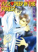 パパとDEEP IN THE FOREST 【イラスト入り】(白泉社花丸文庫)