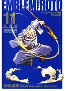 ドラゴンクエスト列伝 ロトの紋章 完全版11巻(ヤングガンガンコミックス)