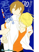君と僕。10巻(ガンガンコミックス)
