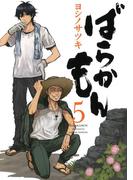 ばらかもん5巻(ガンガンコミックスONLINE)