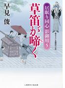 草笛が啼く(二見時代小説文庫)