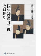 国宝神護寺三像とは何か (角川選書)(角川選書)