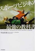 スポーツビジネス最強の教科書