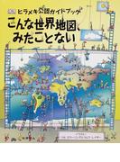 ヒラメキ公認ガイドブックこんな世界地図、みたことない