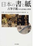 日本の書と紙 古筆手鑑『かたばみ帖』の世界