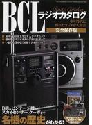BCLラジオカタログ 少年時代に憧れたラジオが大集合 スカイセンサー、クーガほか14社全58機種 完全保存版 (三才ムック)(三才ムック)