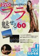 DVDでステップアップ!フラ魅せるポイント60 (コツがわかる本)