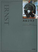 エルンスト 新装版 (アート・ライブラリー)