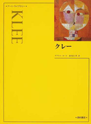 クレー 新装版 (アート・ライブラリー)