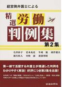 経営側弁護士による精選労働判例集 第2集