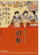 引札 田村コレクション (紫紅社文庫)(紫紅社文庫)