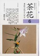 淡交テキスト 平成24年6号 茶花 6