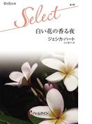 白い花の香る夜(ハーレクイン・セレクト)