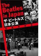 ザ・ビートルズ日本公演 秘蔵写真集(読売ebooks)