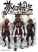夢幻転生~龍希と小虎と戦国ゾンビ~(1)(ダンガン・コミックス)
