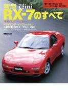 第115弾 新型RX-7のすべて(すべてシリーズ)