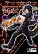 デンドロバテス(3)(ヤングチャンピオン・コミックス)