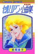 セルリアン小曲集(ミステリーボニータ)