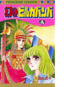 幻のビルカバンバ(プリンセス・コミックス)