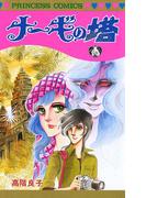 ナーギの塔(プリンセス・コミックス)