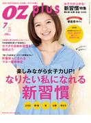 OZplus 2012年7月号 No.25(OZplus)