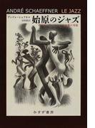 始原のジャズ アフロ・アメリカンの音響の考察