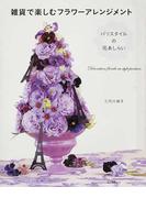 雑貨で楽しむフラワーアレンジメント パリスタイルの花あしらい