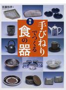 手びねりでつくる食の器 陶芸
