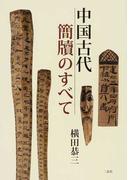 中国古代簡牘のすべて